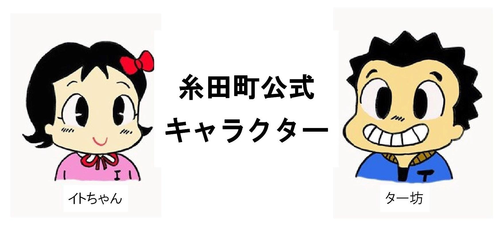 田町 コロナ 糸